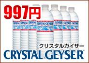 クリスタルガイザー24本入